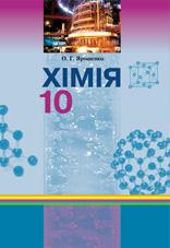 Хімія 10 клас Ярошенко