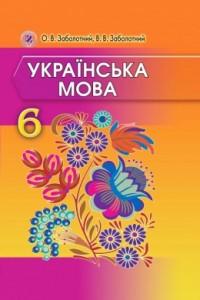 Українська мова 6 клас. Заболотний
