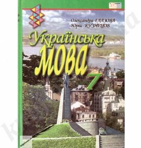 Українська мова 7 клас Глазова