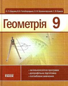 Геометрія 9 клас. Єршова