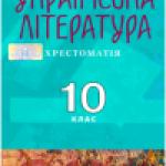 Хрестоматія 10 клас Українська література