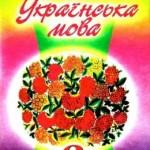 Укр. мова 9 клас