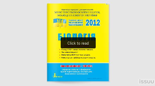 Шаламов Р. В., Підгірний В. І. Біологія. ЗНО 2012. Експрес-підготовка.