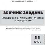 Збірник ДПА 2014 з інформатики у 11 класі