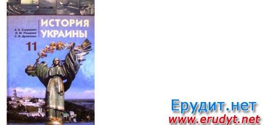 Історія України 11 клас Струкевич