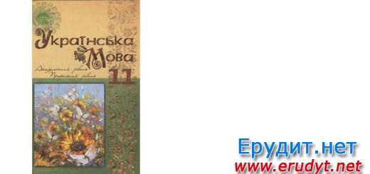 Українська мова 11 клас Караман (профільний рівень)