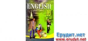 Онлайн Англійська мова 10 клас Карп'юк