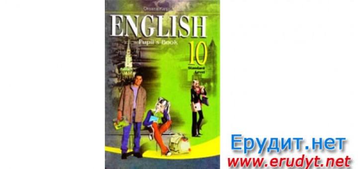 Гдз 10 мова английська онлайн клас