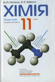 Хімія 11 клас Попель