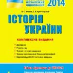 Комплексне видання. Історія України. ЗНО 2014