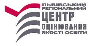 Львівський регіональний центр оцінювання якості освіти