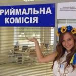 Умови прийому до ВНЗ України у 2015-2016