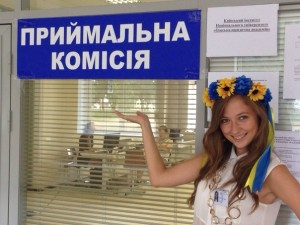 Умови прийому до ВНЗ України у 2015-2016 н.р.