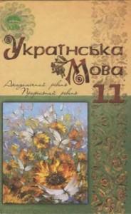 Українська мова 11 клас Караман