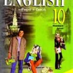 Англійська мова 10 клас Карп'юк