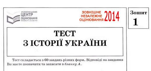 Тестовий зошит ЗНО 2014 з історії України
