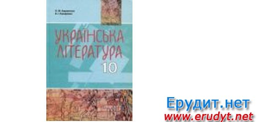Українська література 10 клас Авраменко
