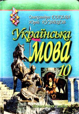 Гдз З Укр Мови Глазова Кузнецов 10 Клас ГДЗ
