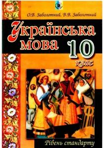Українська мова 10 клас Заболотний