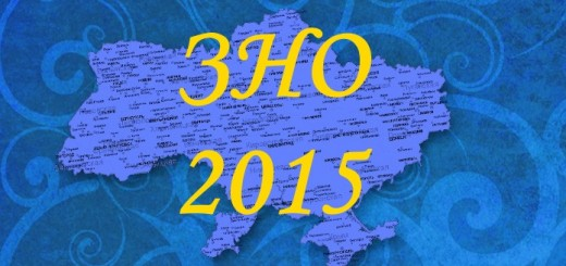 Особливості проведення ЗНО 2015