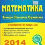 Комплексна підготовка до ЗНО з математики