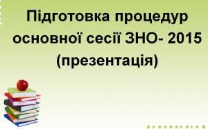 ЗНО 2015 презентація