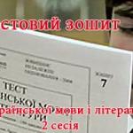 Тестовий зошит ЗНО з української мови і літератури