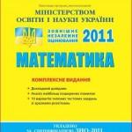 Комплексне видання ЗНО з математики 2011