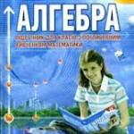 Алгебра 9 клас Мерзляк