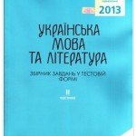 ЗНО українська мова і література