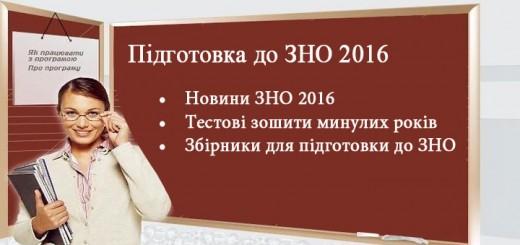 Підготовка до ЗНО 2016