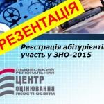 Реєстрація на ЗНО 2015. Презентація