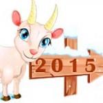 Привітання з Новим роком Кози 2015