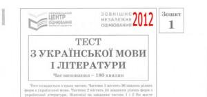Тестовий зошит ЗНО 2012