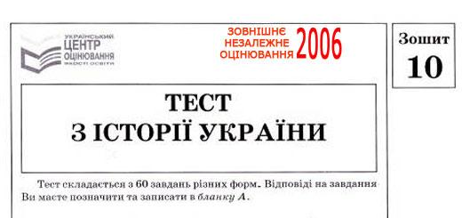 Завдання ЗНО 2006 з історії України