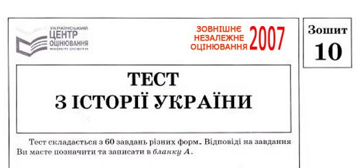 Тест ЗНО 2007 з історії України