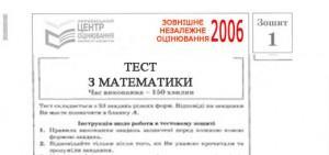 Завдання і відповіді ЗНО 2006 з математики