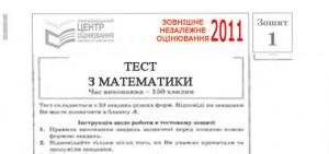 Завдання ЗНО 2011 з математики