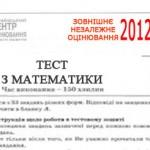 Завдання ЗНО 2012 з математики