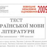Тест ЗНО 2009 з укр. мови і літератури