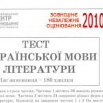 Тест ЗНО 2010 з української мови і літератури