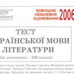 ЗНО 2006 з укр. мови
