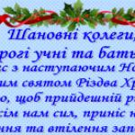 Вітання з Новим Роком і Різдвом Христовим