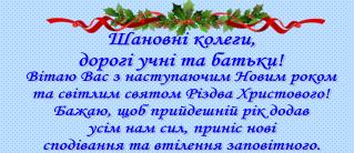 Картинки по запросу привітання з новим роком і різдвом картинки