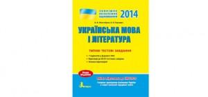 Типові тестові завдання з української мови та літератури ЗНО 2014