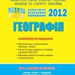 ЗНО 2012 Комплексне видання з географії