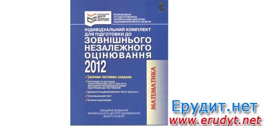 Індивідуальний комплект для підготовки до ЗНО з математики 2012