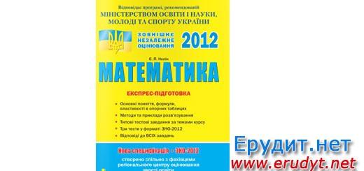 """Експрес-підгтовка"" Математика ЗНО 2012"