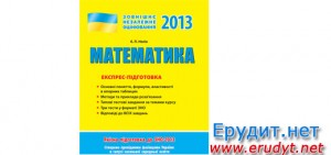 """""""Експрес-підготовка"""" ЗНО 2013 з математики."""