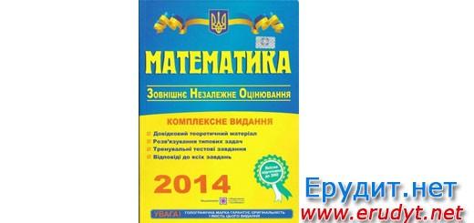 Математика. Комплексна підготовка до ЗНО 2014